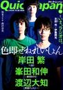 クイック・ジャパン vol.84