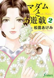 『マダムとお遊戯 2』 著:松苗あけみ