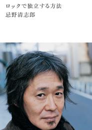 『ロックで独立する方法』 著:忌野清志郎