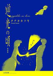 『逆光の頃 新装版』 著:タナカカツキ