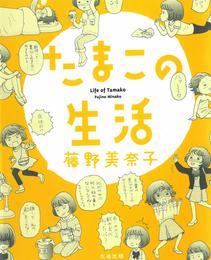 『たまこの生活』 著:藤野美奈子