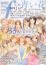マンガ・エロティクス・エフ vol.59
