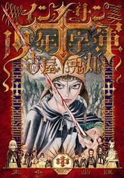 『インノサン少年十字軍 中』 著:古屋兎丸