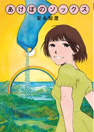『あけぼのソックス』 著:安永知澄