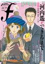 マンガ・エロティクス・エフ vol.62