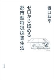 『ゼロから始める都市型狩猟採集生活』 著:坂口恭平