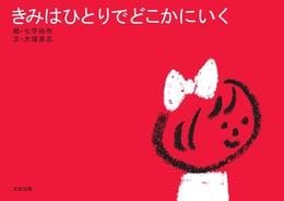 『きみはひとりでどこかにいく』 著:七字由布、大塚英志