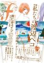 マンガ・エロティクス・エフ vol.65