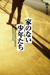 『家のない少年たち 親に望まれなかった少年の容赦なきサバイバル』 著:鈴木大介
