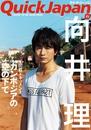 クイック・ジャパン vol.93