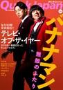 クイック・ジャパン Vol.94