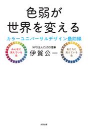 『色弱が世界を変える カラーユニバーサルデザイン最前線』 著:伊賀公一