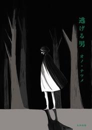 『逃げる男』 著:オノ・ナツメ