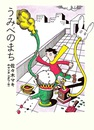 うみべのまち 佐々木マキのマンガ1967-81