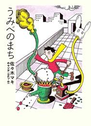 『うみべのまち 佐々木マキのマンガ1967-81』 著:佐々木マキ