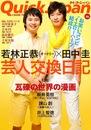 クイック・ジャパン Vol.96