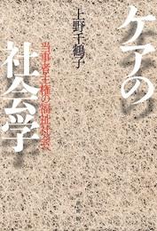 『ケアの社会学――当事者主権の福祉社会へ』 著:上野千鶴子