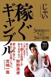 『稼ぐギャンブル 5000万円稼いだ芸人が教える50の法則』 著:じゃい(インスタントジョンソン)