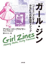 『ガール・ジン 「フェミニズムする」少女たちの参加型メディア』 著:アリスン・ピープマイヤー