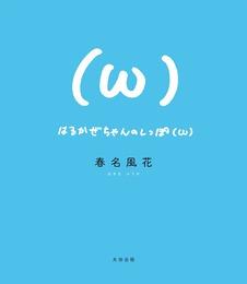 『はるかぜちゃんのしっぽ(ω)』 著:春名風花