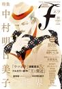 マンガ・エロティクス・エフ vol.71