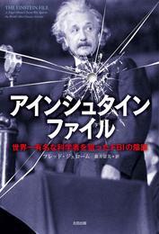 『アインシュタインファイル――世界一有名な科学者を狙ったFBIの陰謀』 著:フレッド・ジェローム