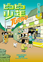 『ピコピコ少年TURBO』 著:押切蓮介