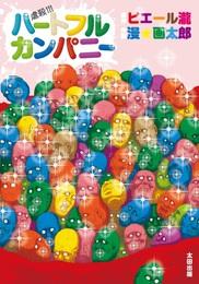 『虐殺!!! ハートフルカンパニー』 著:ピエール瀧、漫☆画太郎