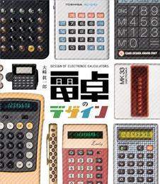 『電卓のデザイン』 著:大崎眞一郎
