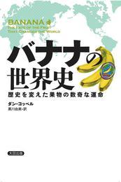 『バナナの世界史 歴史を変えた果物の数奇な運命』 著:ダン・コッペル、黒川由美