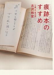 『痕跡本のすすめ』 著:古沢和宏