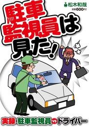 『駐車監視員は見た!』 著:松木和哉