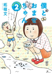 『僕とおませちゃん 2』 著:柘植文