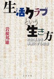 『生活クラブという生き方――社会運動を事業にする思想』 著:岩根邦雄