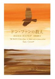 『ドン・ファンの教え (新装版)』 著:カルロス・カスタネダ