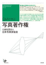 『写真著作権(ユニ知的所有権ブックスシリーズ)』 著:公益社団法人 日本写真家協会著作権委員会
