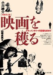 『【増補改訂版】映画を穫る ドキュメンタリーの至福を求めて』 著:小川紳介