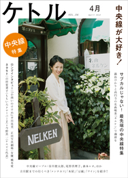 『ケトル VOL.06』 著:ももいろクローバーZ、平川克美、橋本愛、津田大介、満島ひかり