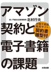 『アマゾン契約と電子書籍の課題』 著:北村行夫