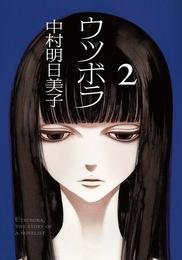 『ウツボラ 2』 著:中村明日美子