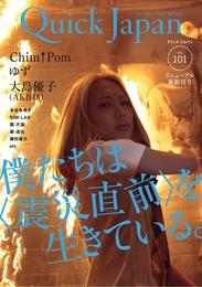 『クイック・ジャパン vol.101』 著:Chim↑Pom、SIMI LAB、ももいろクローバーZ、ゆず、園子温、大島優子、本谷有希子