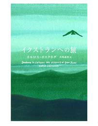 『イクストランへの旅(新装版)』 著:カルロス・カスタネダ