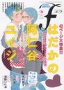 マンガ・エロティクス・エフ vol.76
