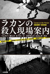 『ラカンの殺人現場案内』 著:ヘンリー・ボンド