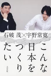 『こんな日本をつくりたい』 著:宇野常寛、石破茂