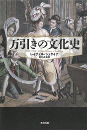 『万引きの文化史』 著:レイチェル・シュタイア