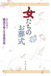 『女たちのお葬式』 著:NPO法人 葬送を考える市民の会