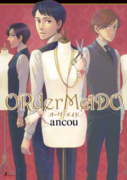 『ORderMeiDO オーダーメイド』 著:ancou