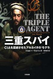 『三重スパイ――CIAを震撼させたアルカイダの「モグラ」』 著:ジョビー・ウォリック