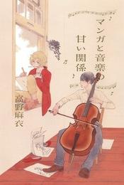 『マンガと音楽の甘い関係』 著:高野麻衣